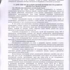 Отсканированный документ-12