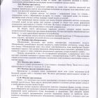 Отсканированный документ-14