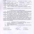 Отсканированный документ-04