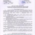Отсканированный документ-01