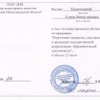 Свидетельство_Гос_аккредитация-2