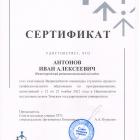 Антонов_1