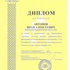 Антонов_2