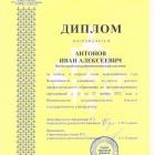 Антонов_3