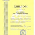 Буланкин_2