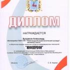 Булдаков