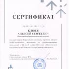 Клюев_1