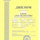 Клюев_3