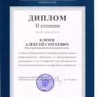 Клюев_4