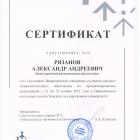 Рязанов_1