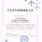 Саблуков_1
