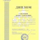 Саблуков_2