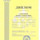 Саблуков_3
