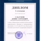 Саблуков_4