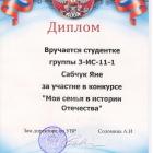 Сабчук