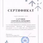 Сатушев_1