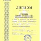 Сатушев_2