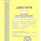 Сатушев_3