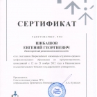 Шибашов_1
