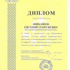 Шибашов_2