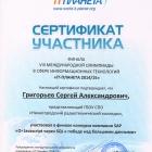 Григорьев2014-15