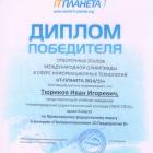 Тюриков2014-15